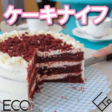ケーキナイフ人気おすすめの15選【ナイフ/ニトリや貝印の包丁/ケーキカッター】