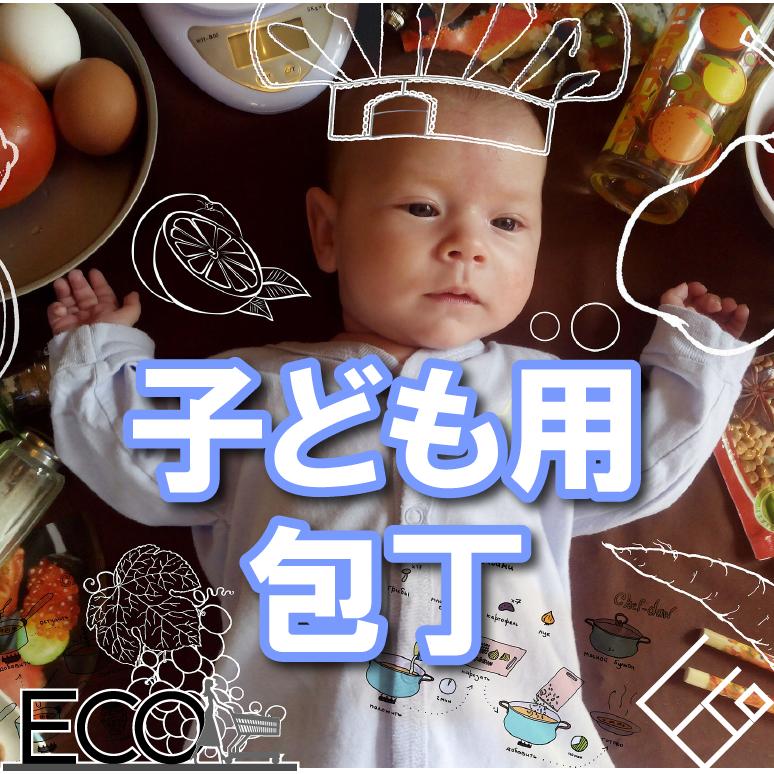 子供用包丁のおすすめランキング20選【安全に料理の練習をしよう!】