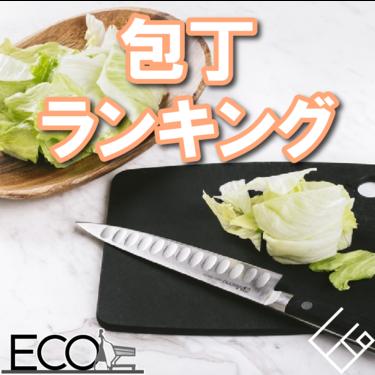 包丁のおすすめランキング20選【ツヴィリング・グローバル・ミソノも!】