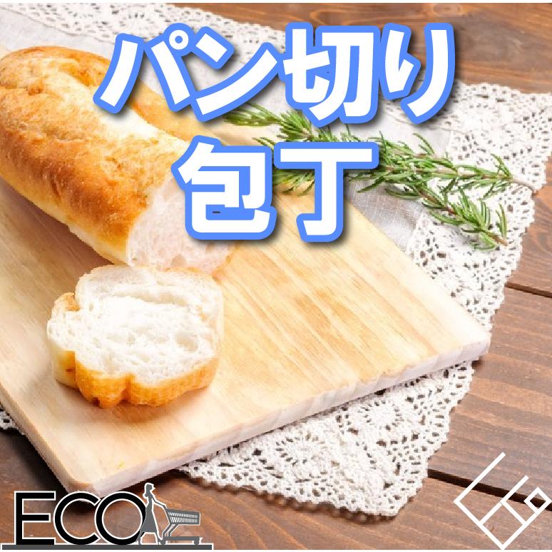パン切り包丁の人気おすすめランキング15選【焼きたてパンにも】