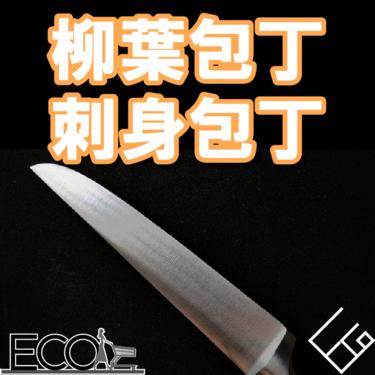 人気おすすめの柳刃包丁・刺身包丁10 選【魚料理をより美味しく!】