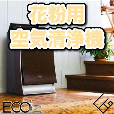 花粉用空気清浄機おすすめ人気10選|部屋の空気をきれいに/花粉対策