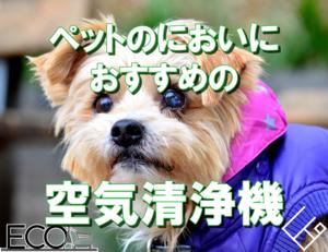 ペット家庭向け空気清浄機おすすめ12選【ペット臭に】