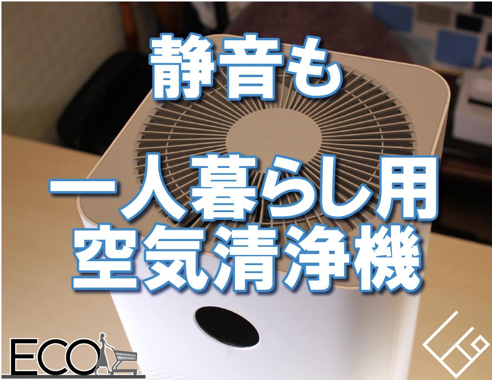 一人暮らし用空気清浄機13選【おしゃれ/多機能/価格/比較】