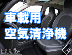 車戴用空気清浄機おすすめ12選【消臭/快適な運転を】