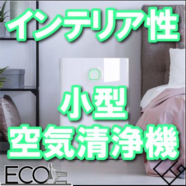 インテリアに。人気おすすめの小型空気清浄機10選【オシャレ/多機能】