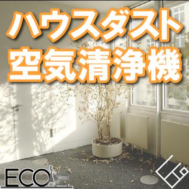 ハウスダスト対策空気清浄機16選【ハウスダスターや花粉対策に】
