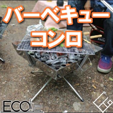 人気おすすめのバーベキューコンロ20選【キャンプ/コンパクト/コールマン】