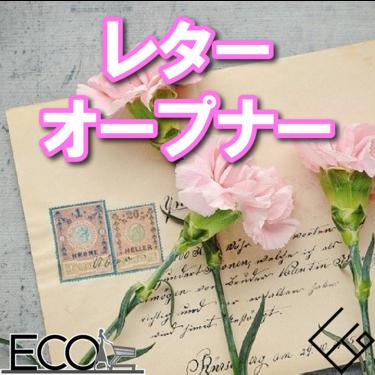 レターオープナーおすすめ12選【かわいい/プライバシー/手紙を綺麗に開けよう】