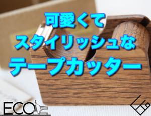 かわいいテープカッターおすすめ14選【スタイリッシュ/効率化】