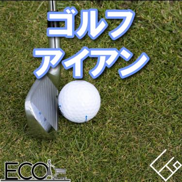 ナイスオンを。アイアン人気おすすめ8選【初心者/ゴルフで上達しよう!】