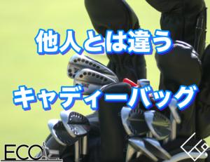キャディバッグおすすめ13選【ゴルフ/おしゃれ】
