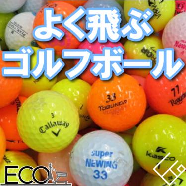 ゴルフボールおすすめ17選【選び方のポイントもご紹介!飛距離を伸ばしたい方必見】