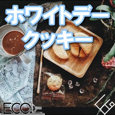 ホワイトデーのクッキーにおすすめ人気ランキング7選【バレンタイン/お返し】