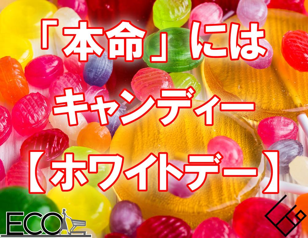 ホワイトデーはキャンディーで決まり!おすすめ10選【定番/本命】