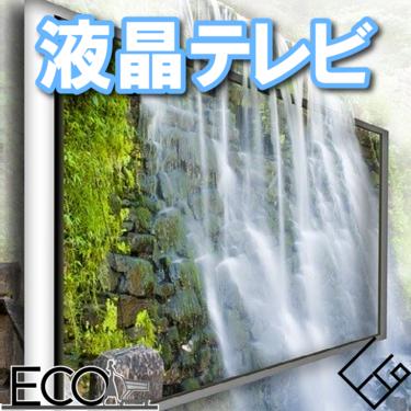 液晶テレビおすすめ13選【4K/フルハイビジョン/ハイビジョン】