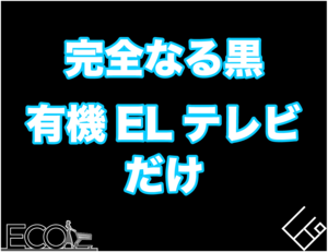 2021年版有機ELテレビおすすめ9選【液晶テレビ】