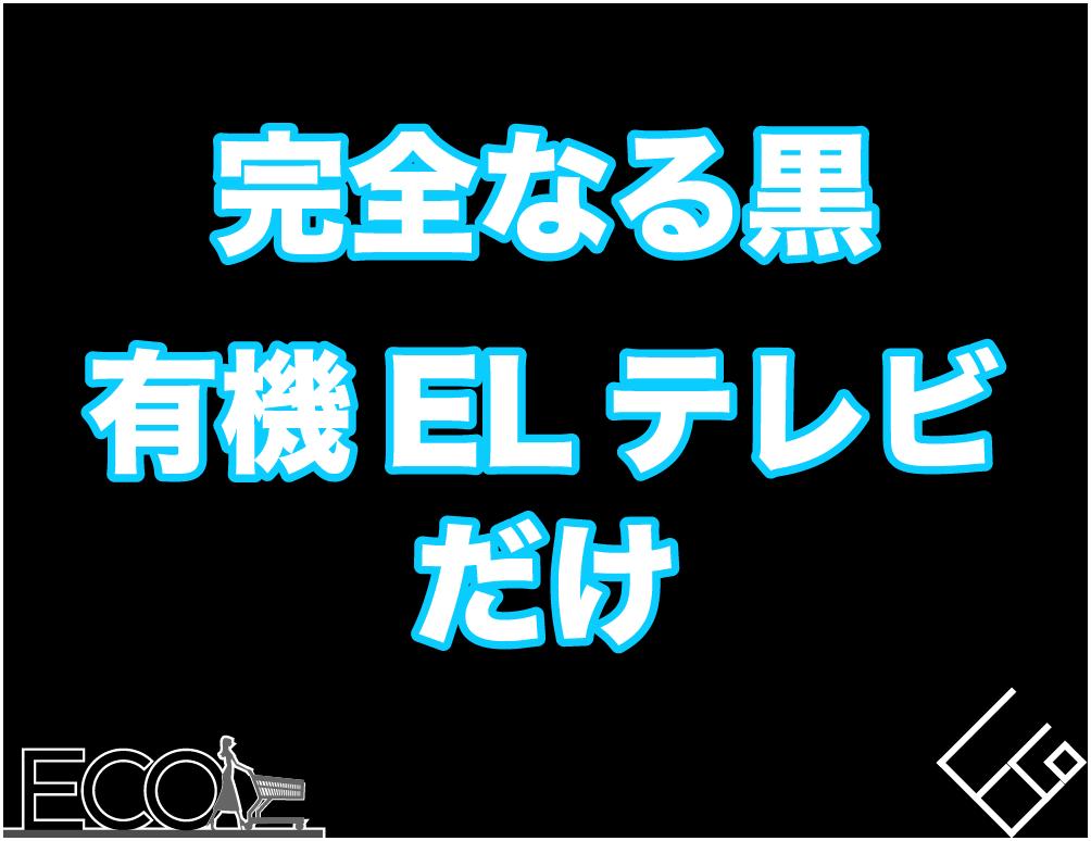 2020年版有機ELテレビおすすめ9選【液晶テレビ】