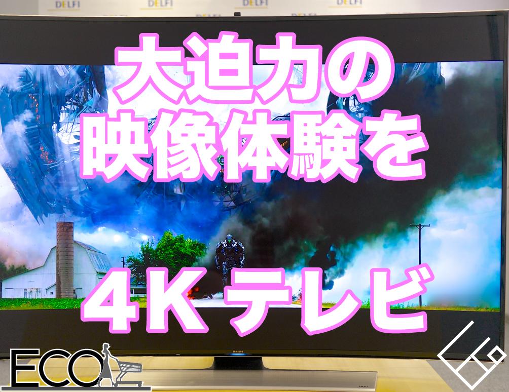 4Kテレビおすすめ15選【オリンピック/スポーツ観戦】