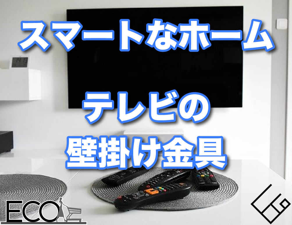 テレビ壁掛け金具おすすめ12選【耐震/インテリア】