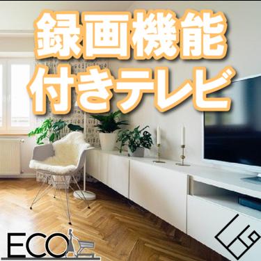 録画機能付きテレビの人気おすすめ10選【4K対応/DVD内蔵/安い】