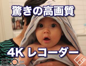 高画質・4K対応のブルーレイレコーダーおすすめ16選【2021最新】