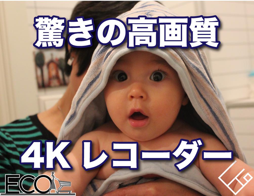 高画質・4K対応のブルーレイレコーダーおすすめ16選【2020最新】