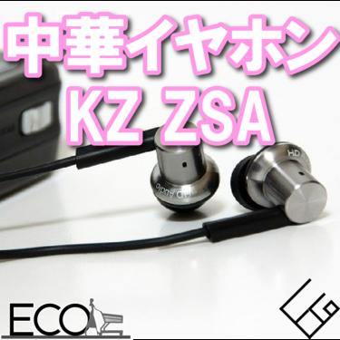 KZ ZSAおすすめ中華イヤホン【レビュー/安い/比較/口コミ】