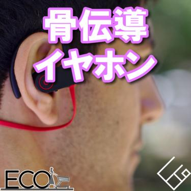 骨伝導イヤホンおすすめ人気8選【有線タイプ/Bluetooth/スポーツ】