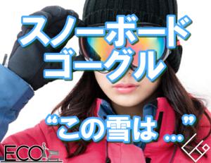 スノーボードゴーグル人気おすすめ12選【曇らない/ヘルメットなど】