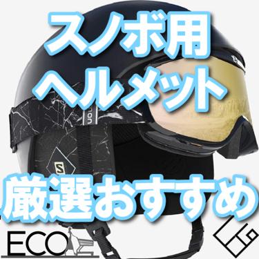 スノボ用ヘルメットおすすめ15選【多機能/おしゃれ】
