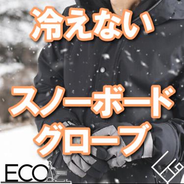 スノーボードグローブおすすめ10選【暖かい/スマホタッチも】