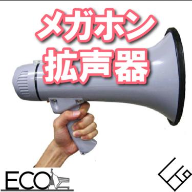 メガホン/拡声器のおすすめ人気ランキング10【イベント/災害時/運動会に!】