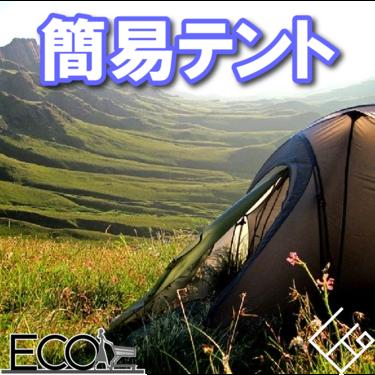 簡易テントおすすめ人気ランキング15【おしゃれ/レディース/安い】