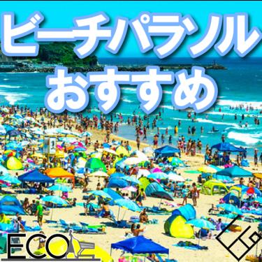 ビーチパラソルおすすめ人気ランキング9【おしゃれ/UVカット・日焼け対策/女性でも簡単設営】