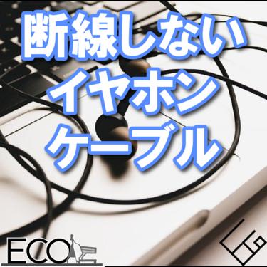 イヤホンケーブル人気ランキング10選 【リケーブル/MMCX/バランス接続】