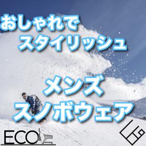 メンズスノボウェアおすすめ19選【ブランド/2020年】