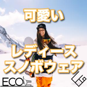 レディースおすすめスノボウェア17選【おしゃれ/高機能】
