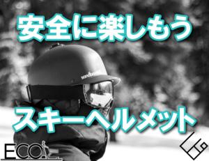 スキーヘルメット人気おすすめ11選【必要性/安全性/SWANS】