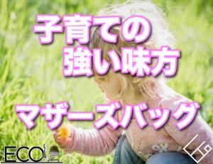 マザーズバッグおすすめ人気14選【子育ての味方】