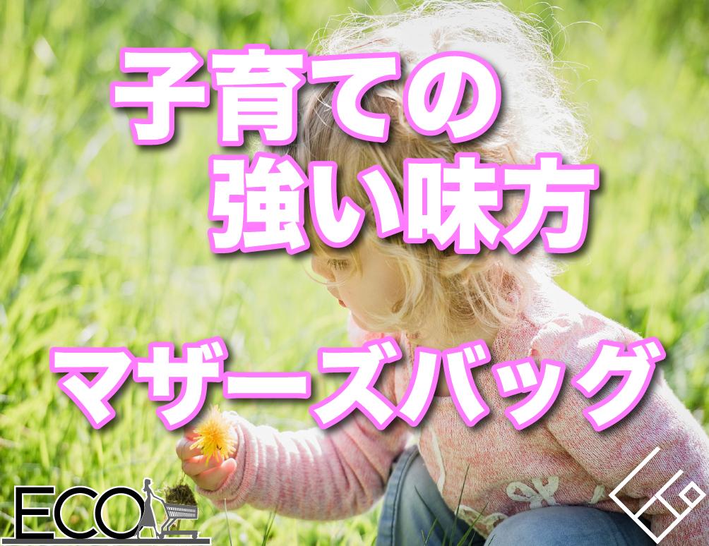【子育ての味方】マザーズバッグおすすめ14選