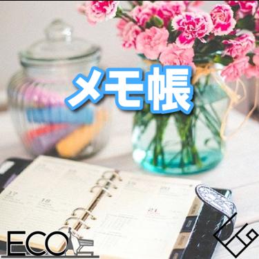 メモ帳の人気おすすめ20選【かわいい/おしゃれ/シンプル/面白い/仕事】