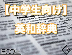 中学生向けの英和辞典人気おすすめ10選!【英検/高校受験対策】
