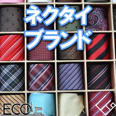 ネクタイのおすすめブランド7選【選び方/おしゃれ/プレゼント/柄】