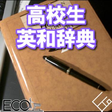 高校生向け英和辞典おすすめ人気7選|大学受験・資格・発音や翻訳の際に必要!