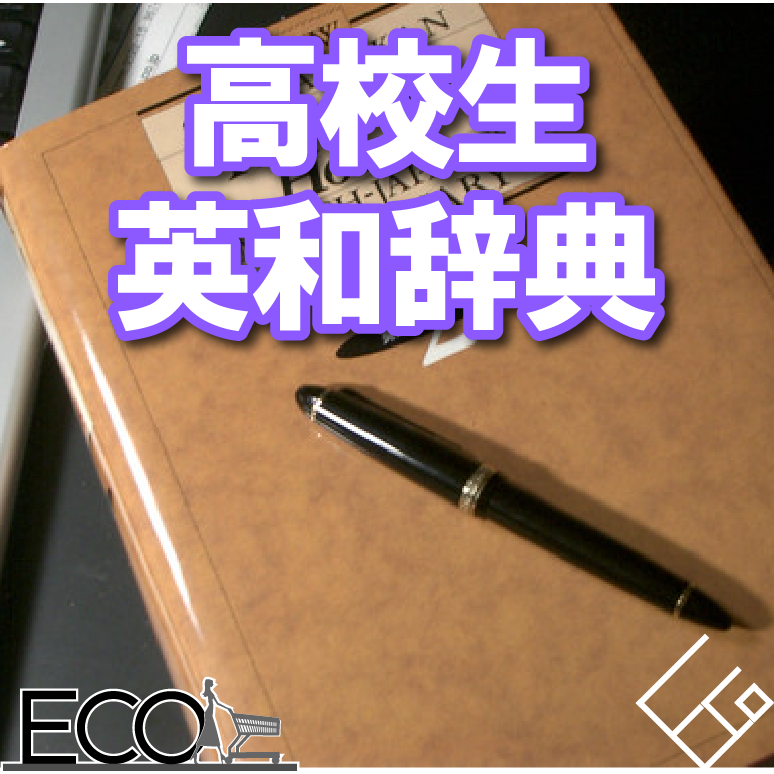 高校生向け英和辞典7選【大学受験/資格】