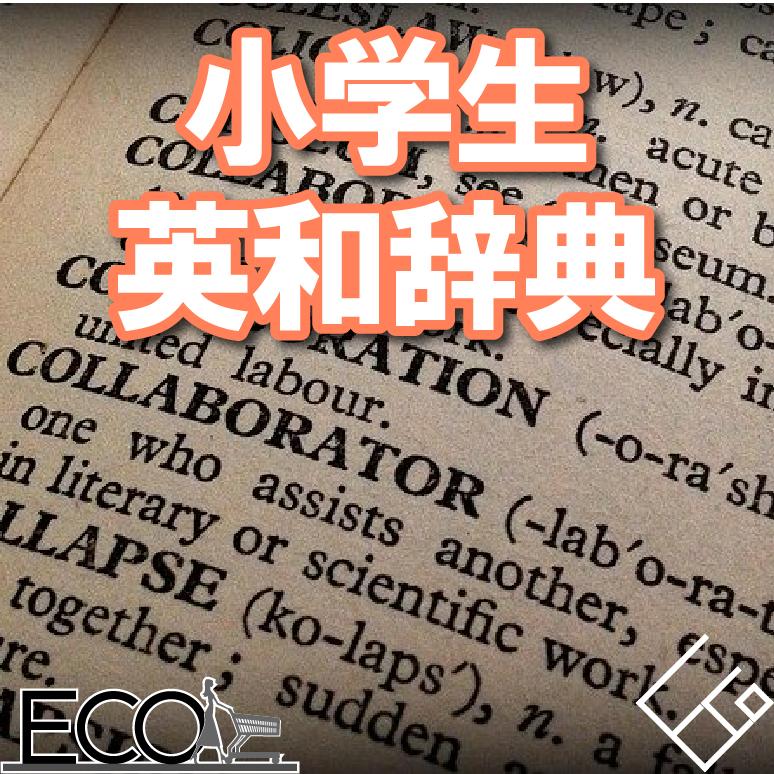 小学生におすすめ英和辞典7選【ずっと使える一冊を】