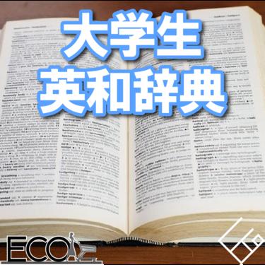 大学生向け英和辞典10選【社会人を見据えて】