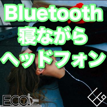 Bluetooth寝ホン・寝ながら聞けるおすすめ人気ヘッドホン10選を紹介|2021年最新版
