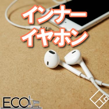 人気おすすめの有線のインナーイヤーイヤホン10選【比較/おしゃれ/メリット】